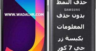 Galaxy J7 Core SM-J701F